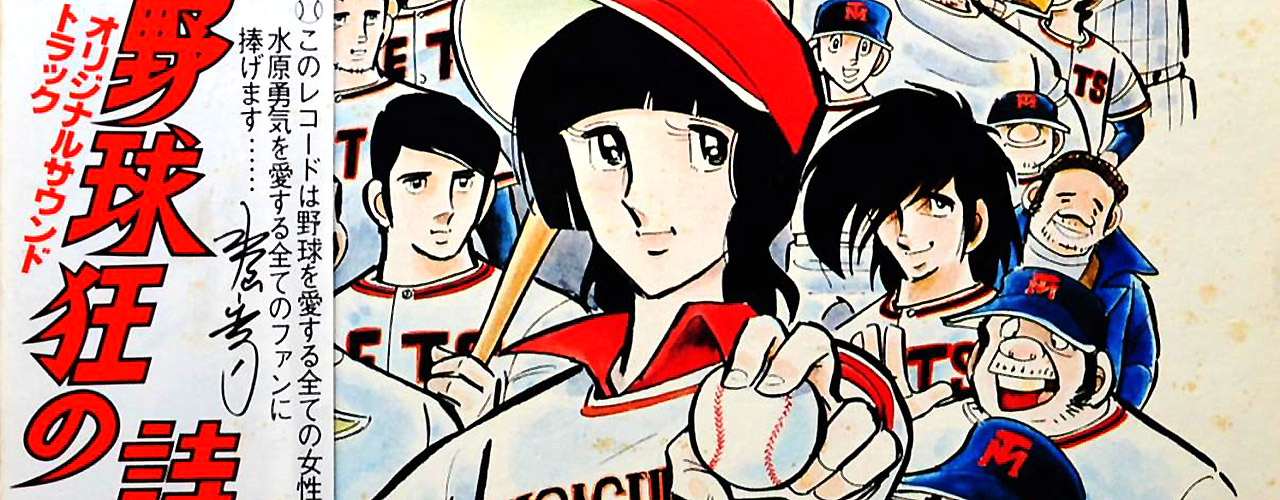 Pat la ragazza del baseball vinile giri sigla